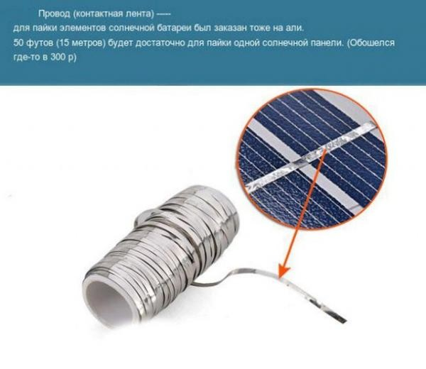 Крепление солнечных элементов