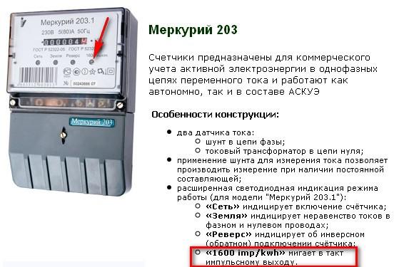 Меркурий 203