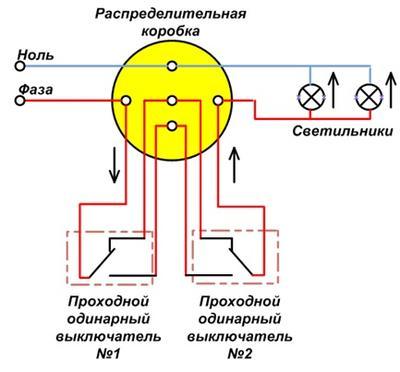 Схема проходного выключателя для двух мест