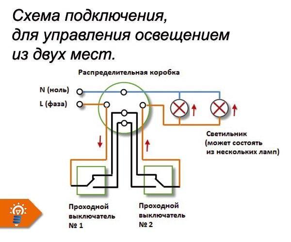 Схема подключения выключателя с двух мест