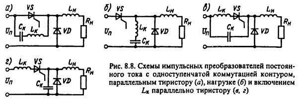 Тиристор в цепи постоянного тока