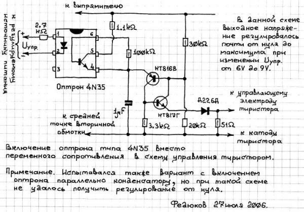 Cхема управления тиристором