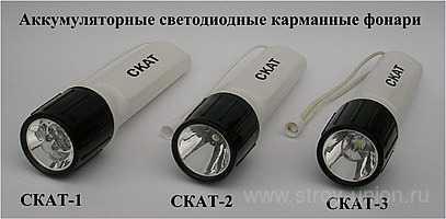 Карманный фонарик