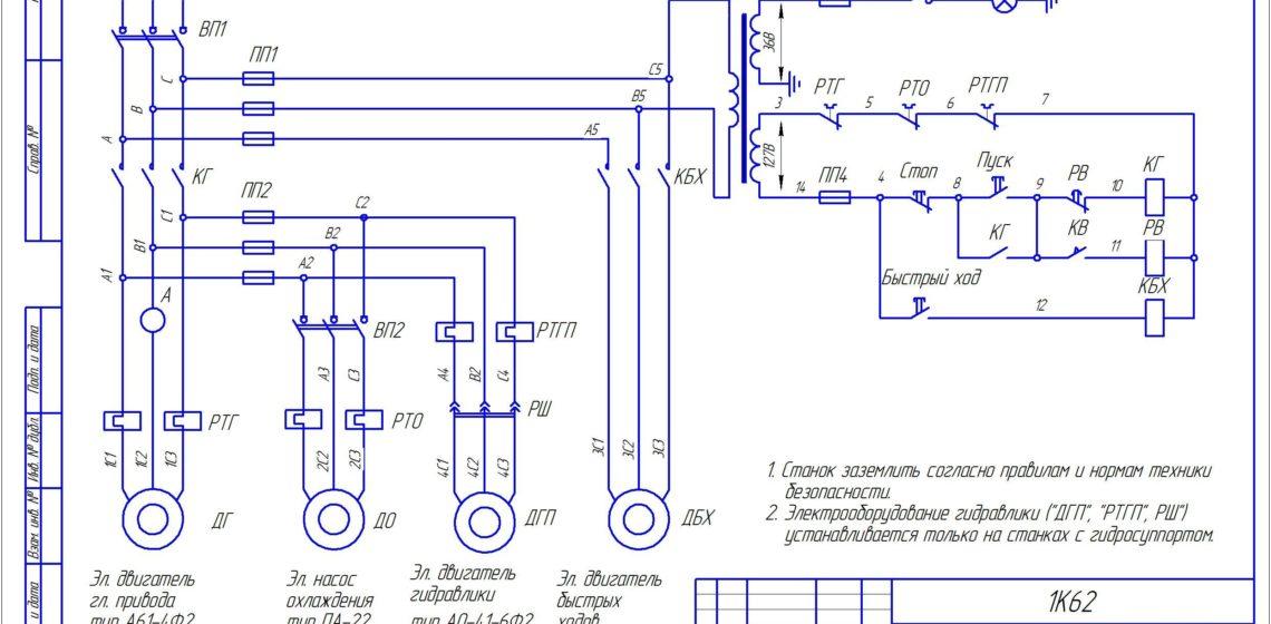 Электрические схемы чтение электрических схем5