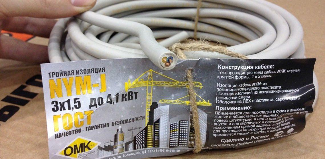 кабеля НУМ