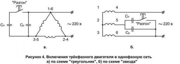 Подключение по схеме звезда и треугольник