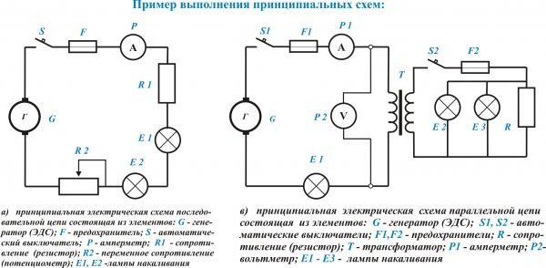 Пример электрической схемы