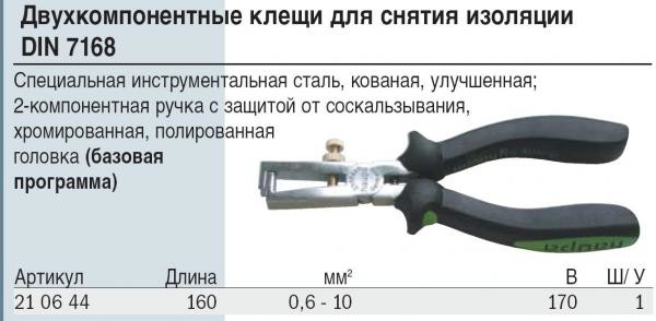 Особенности инструмента