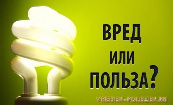 Вредны ли лампы энергосберегающие