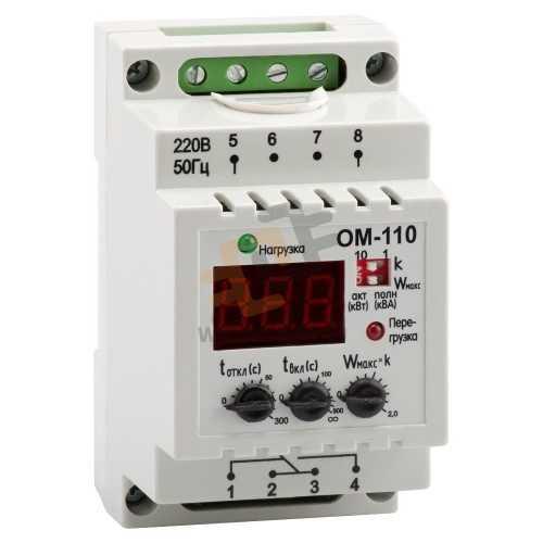 Однофазный ограничитель мощности ом-110