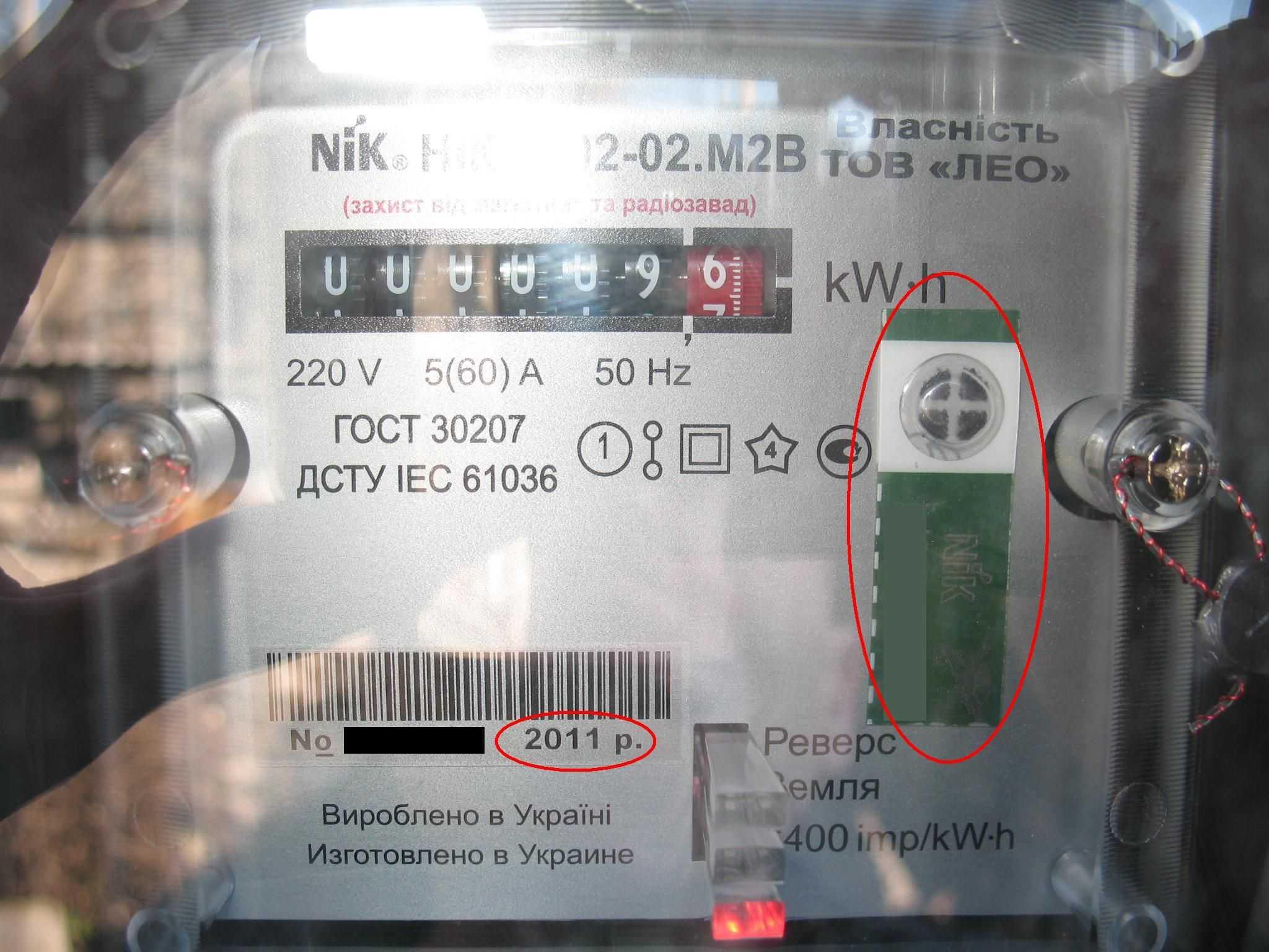 Пломбы для счетчиков электроэнергии