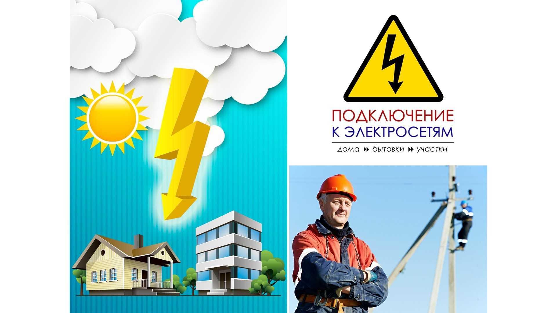 технические условия на подключение к электрическим сетям