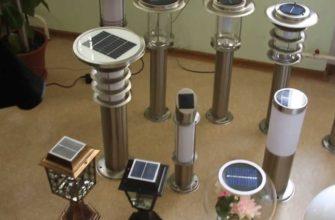 уличный садовый светильник на солнечных батареях