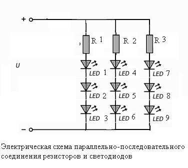 Нагрузочный резистор