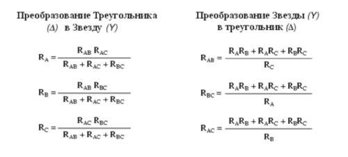 формулы рассчета звезды резисторов