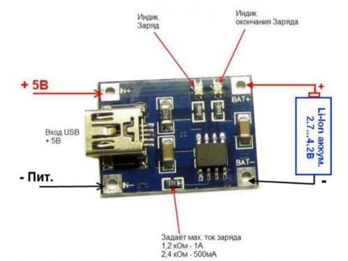 модуль-зарядки-батареек