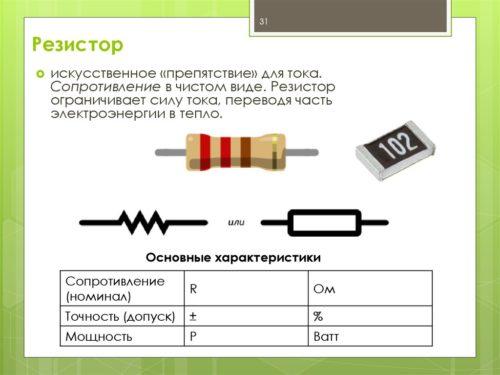 резистор-сопротивление