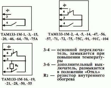 схема-термостатов